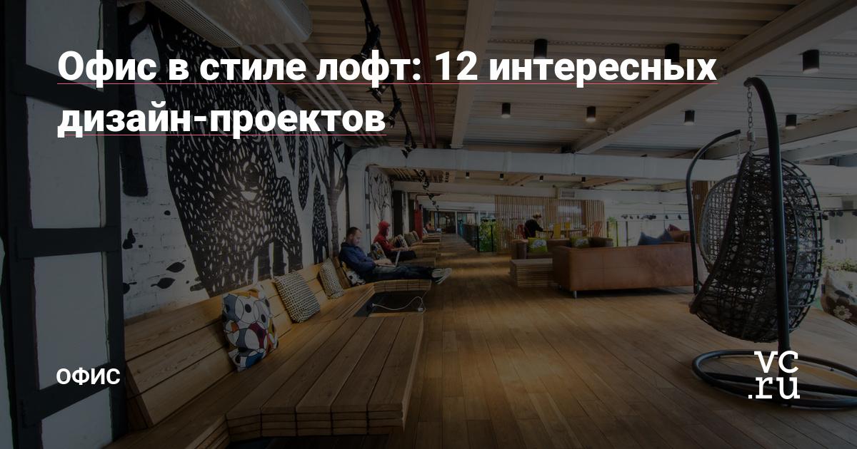 дизайн офиса лофт 7