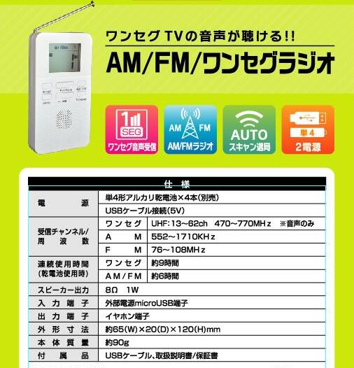 One Seg TV AM FM Radio 18