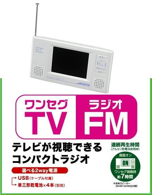 One Seg TV AM FM Radio 12