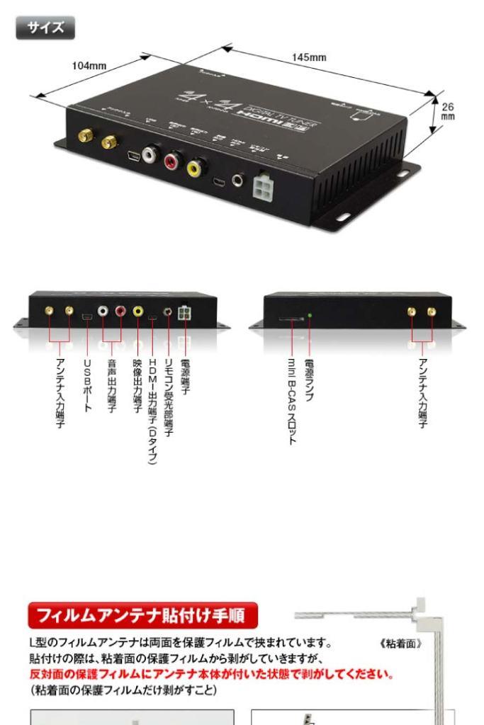 4x4 terrestrial digital tuner FT44F 4×4地デジチューナー 7