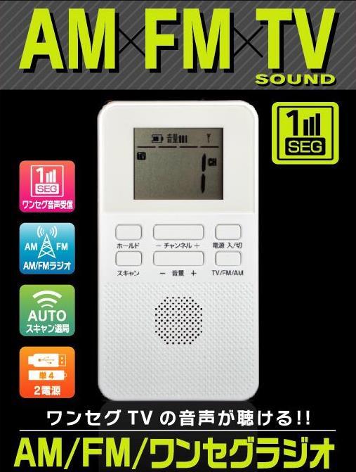 1.8 inch Pocket TV radio