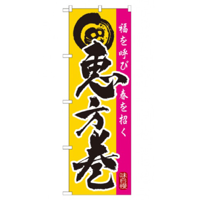 恵方巻 のぼり旗