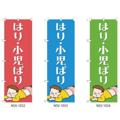 はり小児ばり のぼり旗