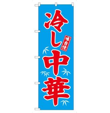 冷し中華 のぼり旗