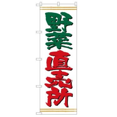 野菜直売所 のぼり旗