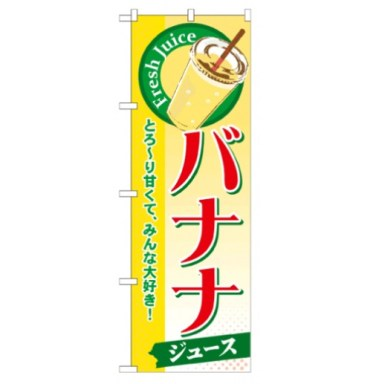 バナナジュース のぼり旗