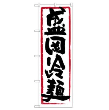 盛岡冷麺 のぼり旗