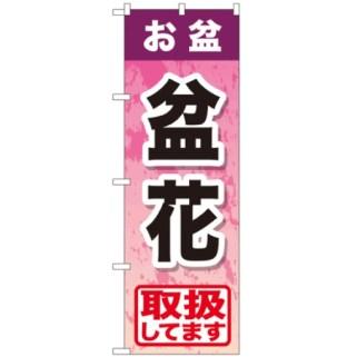 盆花 のぼり旗