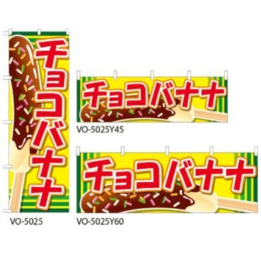 チョコバナナ のぼり旗