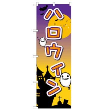 ハロウィン のぼり旗