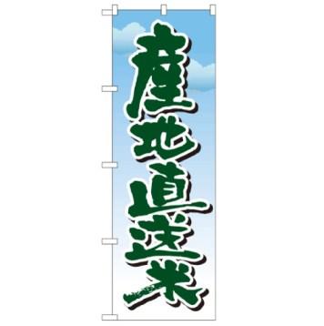 産地直送米 のぼり旗