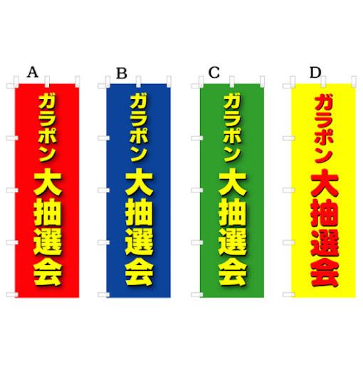 ガラポン 大抽選会 のぼり旗