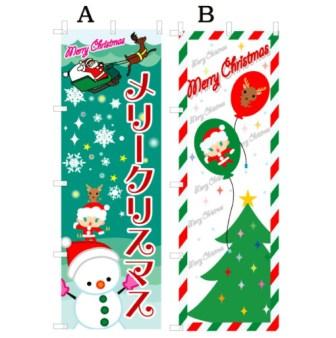 メリークリスマス のぼり旗