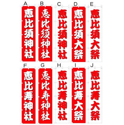 恵比須神社 のぼり旗