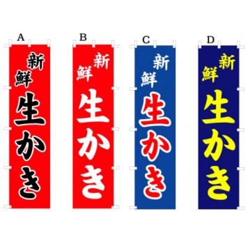 新鮮 生かき のぼり旗