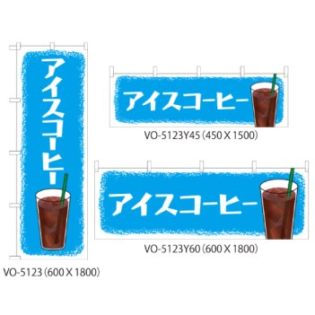 アイスコーヒー のぼり旗 横幕