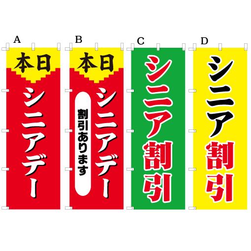 シニアデー のぼり旗