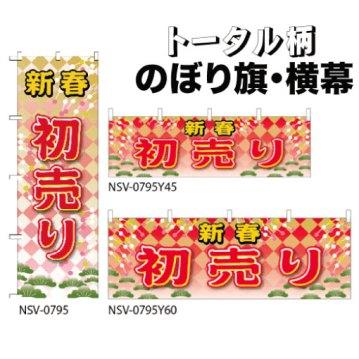 新春初売り のぼり旗