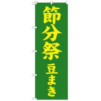 節分祭豆まき のぼり旗