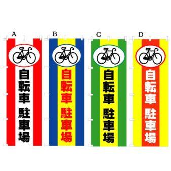 自転車駐車場 のぼり旗