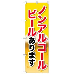 ノンアルコールビール のぼり旗