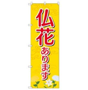 仏花あります のぼり旗