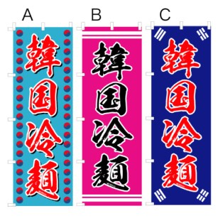 韓国冷麺 のぼり旗