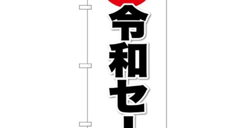 令和セール のぼり旗