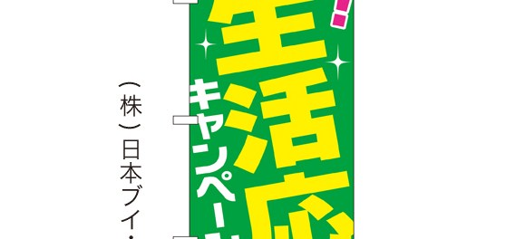 春の新生活応援 のぼり旗