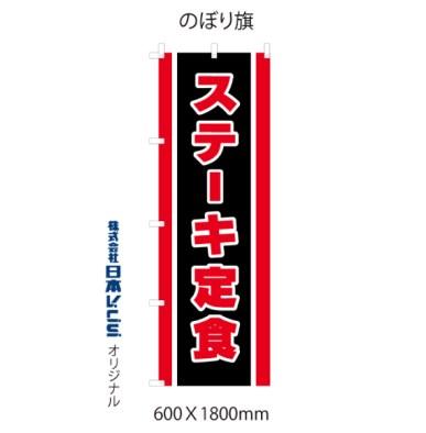 ステーキ定食 のぼり旗
