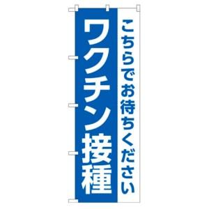 ワクチン接種 のぼり旗