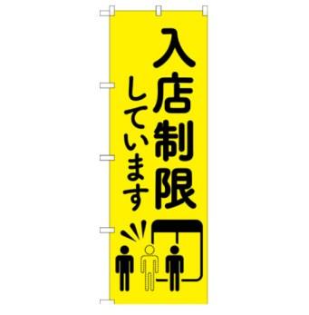 入室制限 のぼり旗