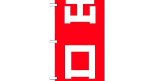 出口 のぼり旗