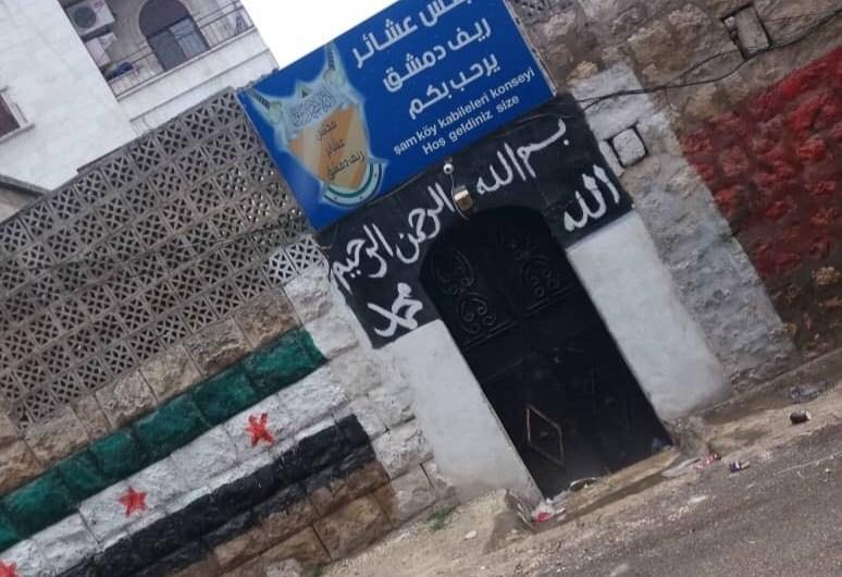 مقتل مسلحين تدعمهم أنقرة في اشتباكات بريف حلب