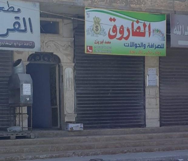 بسبب الفلتان الامني…اضراب عام لمحلات الصرافة في المناطق السورية الخاضعة لسيطرة تركية