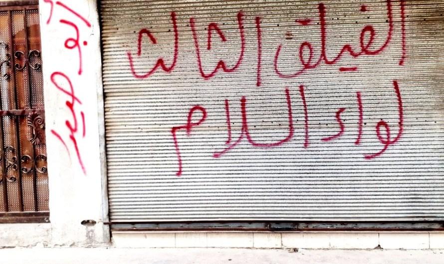 استمرار الاعتقالات في مدينة عفرين..