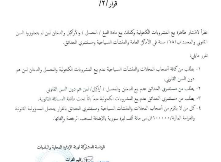 حظر بيع المشروبات الكحولية والتبغ لمن هم دون سن الثامنة عشرة في منطقة الإدارة الذاتية شمال سوريا
