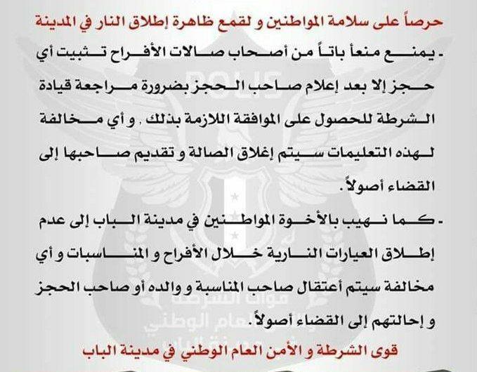 في محاولة لضبط الفوضى والفلتان الأمني… قرارات تتعلق بحظر اطلاق النار في الأعراس بمدينة الباب