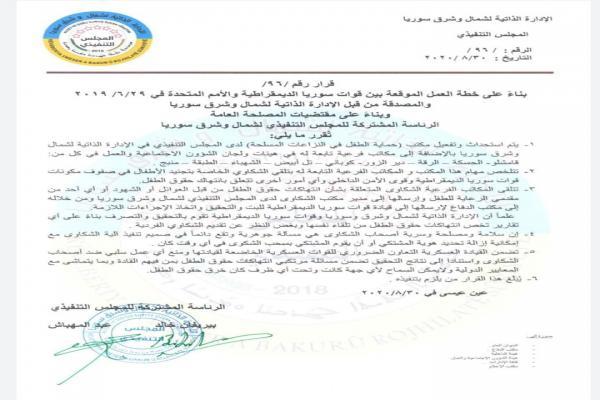 الإدارة الذاتية تنشأ مكتب (حماية الطفل في النزاعات المسلحة) لمواجهة ظاهرة تجنيد القاصرين شمال سوريا