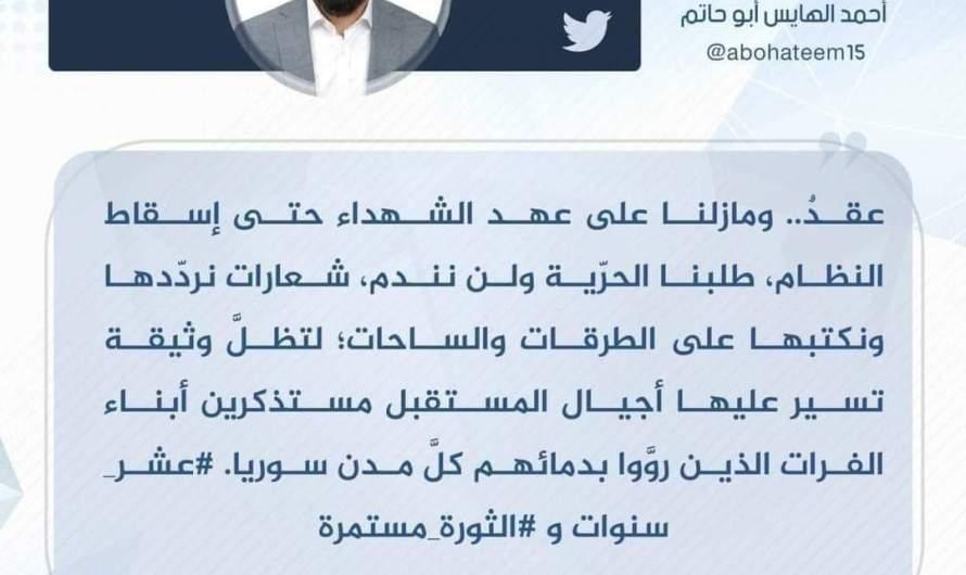 توثيق اعتقال واختفاء ما لا يقل عن 20 شخصاً في مدينة عفرين منذ بداية آذار 2021