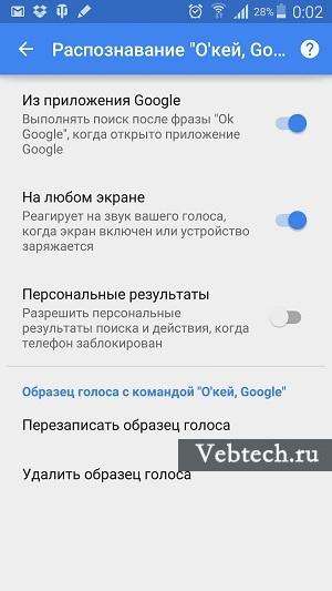 OK Google с любого экрана