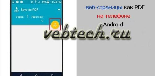 Как сохранить веб-страницу в формате PDF на телефоне андроид