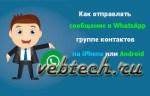 Отправка сообщений списком рассылки в WhatsApp на смартфонах Android и iPhone