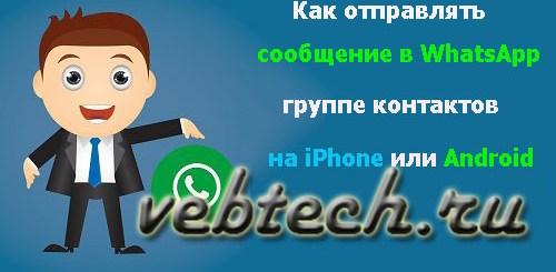 Как отправить сообщение в WhatsApp списку контактов на iPhone и Android