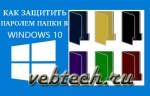 Как защитить папки паролем в Windows 10