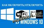 Как включить/отключить WiFi в Windows 10