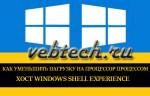 Как исправить проблему Высокая загрузка процессора процессом Хост Windows Shell Experience