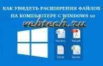 Как увидеть расширения файлов на компьютере под управлением Windows 10