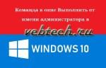 Команда Выполнить от имени администратора в Windows 10