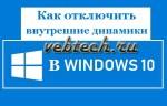 Как отключить внутренние динамики в Windows 10